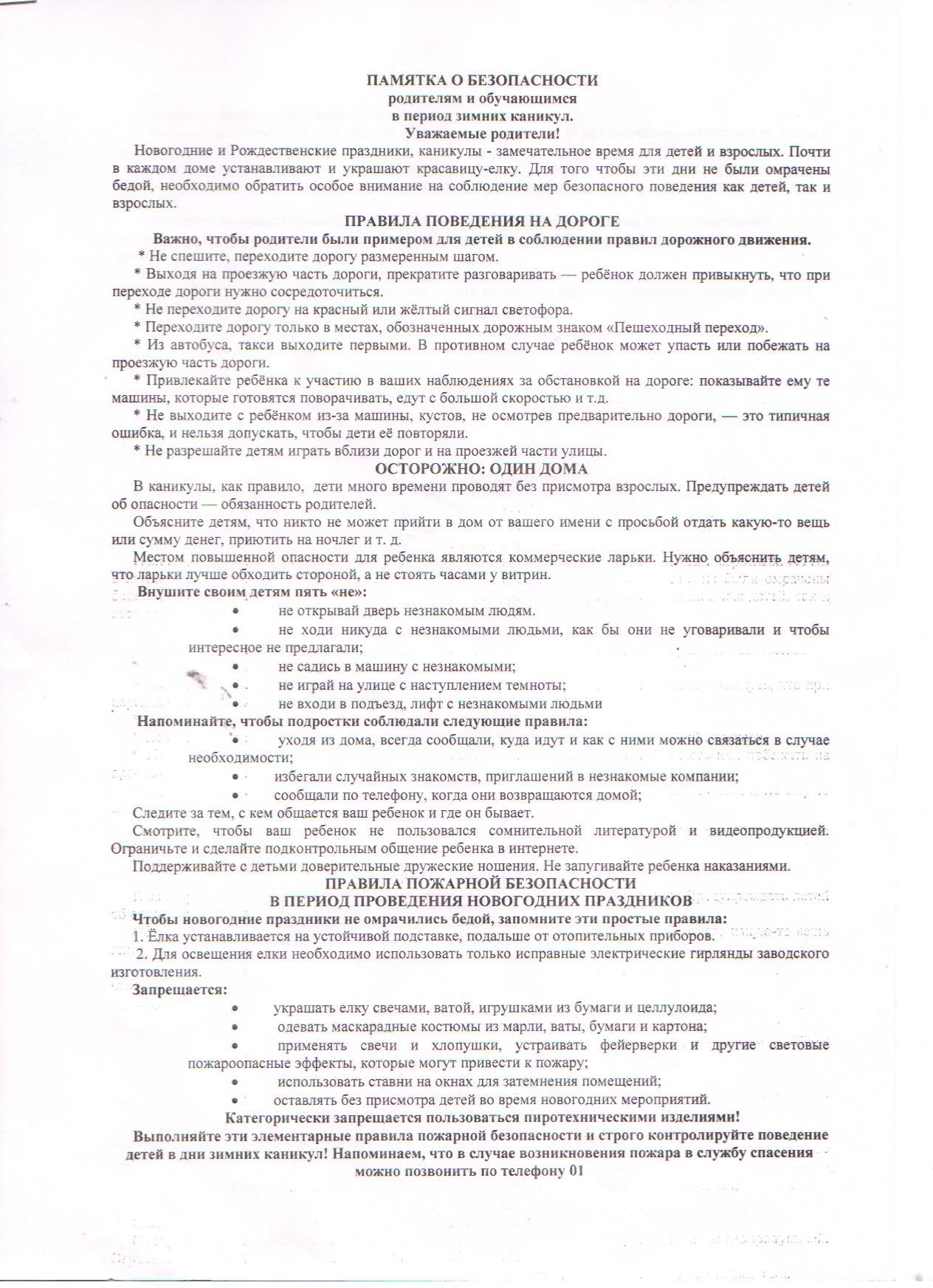 http://lermds2.ucoz.ru/bezopasnost/pamjatka.jpg
