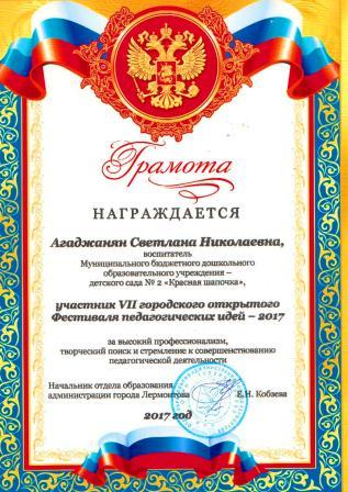 http://lermds2.ucoz.ru/gramota/gramota_agadzhanjan.jpg