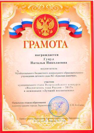 http://lermds2.ucoz.ru/gramota/gramota_gucul2.jpg