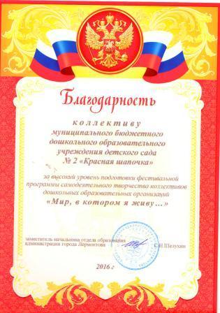 http://lermds2.ucoz.ru/gramota/izobrazhenie3.jpg