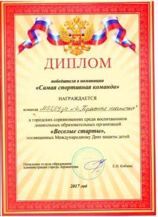 http://lermds2.ucoz.ru/sport/gramota.jpg